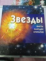 Отдается в дар Детская книга про звёзды