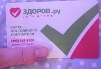 Отдается в дар Дисконтная карта сети аптек zdorov.ru
