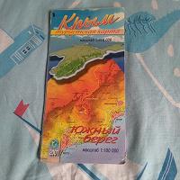 Отдается в дар Крым. Туристская карта. 2001