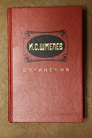 Отдается в дар И.С. Шмелев — Сочинения