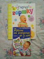 Отдается в дар Книжки для мам