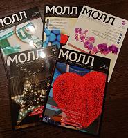 Отдается в дар Специализированные журналы о торговых центрах
