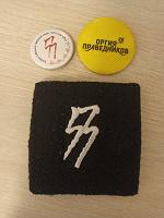 Отдается в дар Напульсник, значки, снуд с логотипом