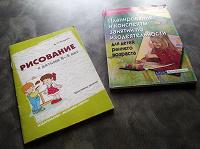 Отдается в дар Книги по рисованию с детьми