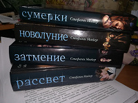 Сумерки, цикл книг
