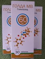 Отдается в дар таблетки для диабетиков Голда МВ