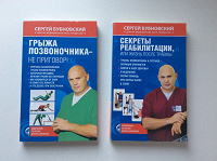 Отдается в дар Книги Бубновского
