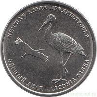 Отдается в дар Чёрный аист. 1 рубль ПМР