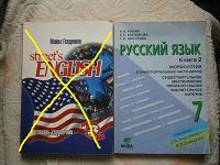 Отдается в дар Книги для обучения
