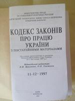 Отдается в дар Книга для юристов