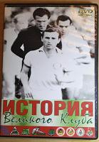 Отдается в дар DVD Локомотив История великого клуба