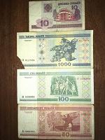 Отдается в дар Банкноты Белоруси