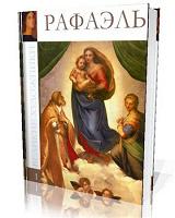 Отдается в дар Книга подарочная «Рафаэль»