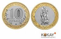 Отдается в дар 10-ти рублевая монетка