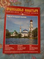 Отдается в дар журнал «Богородицкий Раифский монастырь»