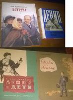Отдается в дар детские и не очень книги о Ленине СССР