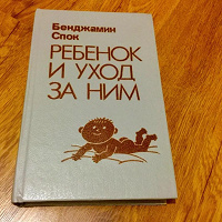 Отдается в дар Книга Бенджамин Спок «Ребенок и уход за ним»
