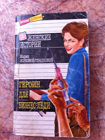 Отдается в дар М Жукова-Гладкова Героин для бизнес леди