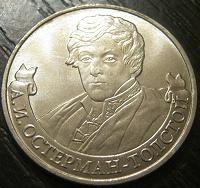 Отдается в дар 2 рубля «Полководцы Отечественной войны 1812 г.»