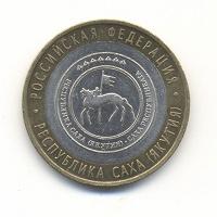 Отдается в дар 10 рублей Республика Саха (Якутия)