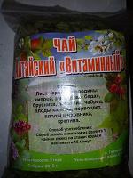 Отдается в дар Чай алтайский витаминный