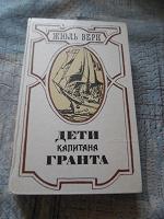 Отдается в дар Жюль Верн «Дети капитана Гранта»