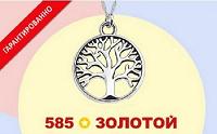 Отдается в дар Подвеска «Дерево жизни»