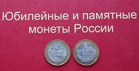 Отдается в дар Юбилейные монеты России