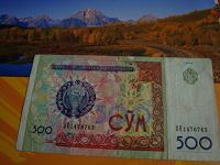 Отдается в дар Бона Узбекистана в 500 сум