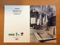 Отдается в дар Приглашение на открытие выставки в Эрмитаже