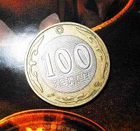 Отдается в дар 100 тенге