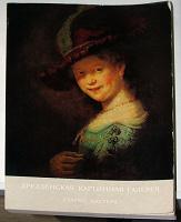 Отдается в дар Дрезденская картинная галерея.