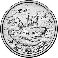 Отдается в дар 2 рубля. 2000 год. Мурманск. ММД.