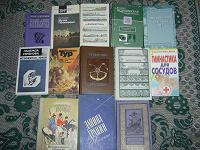 Отдается в дар Книги разные