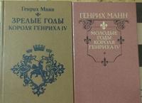 Отдается в дар Книги Генрих Манн