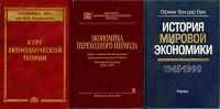 Отдается в дар Учебники для студентов.
