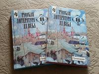 Отдается в дар Учебник «Русская литература ХХ века»
