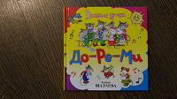 Отдается в дар Новая книжечка про музыку, ноты для дошкольников.
