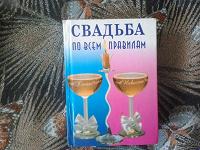 Отдается в дар Книга про свадьбу