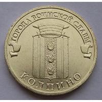 Отдается в дар 10 рублей Колпино