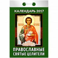 Отдается в дар «святые целители» — календарь
