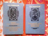 Отдается в дар Исторические книги Антонина Ладинского