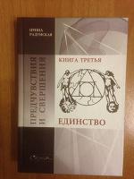 Отдается в дар Книга И.Радунская «Предчувствия и свершения.»