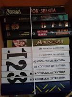 Отдается в дар Книги художественные