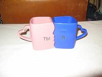 Отдается в дар Две чашки «половинки одного целого»