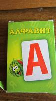 Отдается в дар Карточки Алфавит