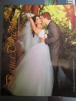 Отдается в дар Журнал «Ваша свадьба» 2012