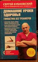 Отдается в дар Книга Бубновского (см. фото)