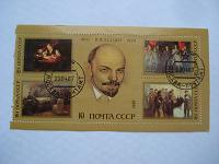 Отдается в дар марки Ленин