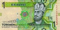 Отдается в дар Туркменская валюта!